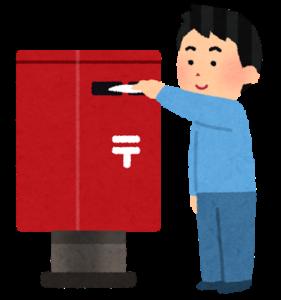 ファミリーマートに郵便ポストはあるのか?その他のコンビニは?