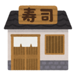 はま寿司の待ち時間の目安はどれくらい?確認方法や短縮方法はある?