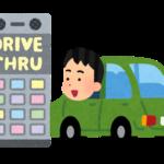 はま寿司のドライブスルーとは?初めてでも安心の購入方法など解説!