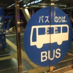 イオンモール羽生には【専用バス】があるの?バス停や乗り場の場所はどこ?定期バスはあるの?