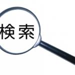 マックデリバリーの【追跡】情報はエラー?配達確認できないときの対策はあるのか。